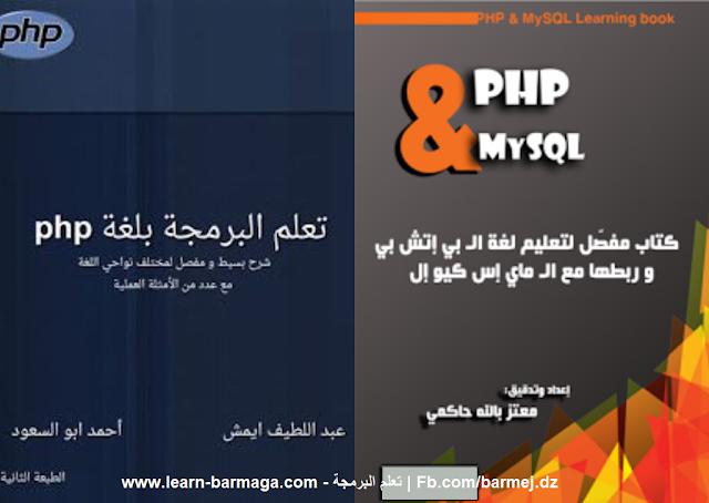 كتاب تعلم PHP & MySQL وكتاب تعلم البرمجة بلغة PHP