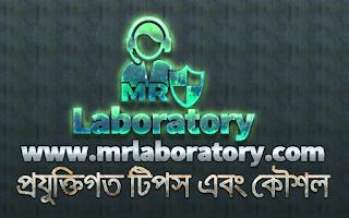 অনলাইন থেকে কিভাবে ইনকাম করা যায়  । How to earn online । - MR Laboratory