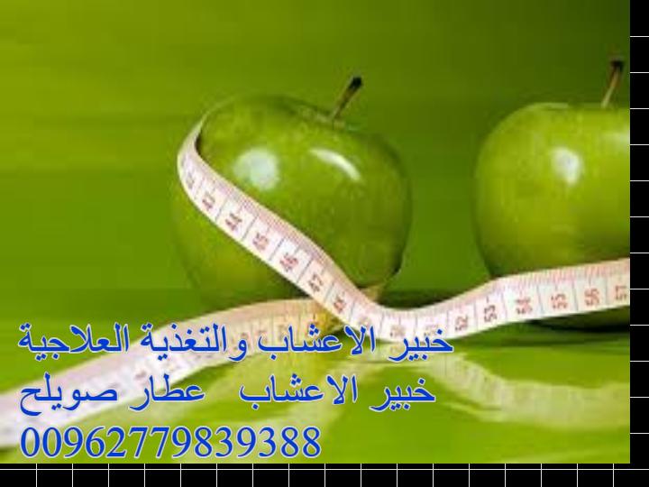 خل التفاح علاج العقم بالاعشاب الطبية خبير الاعشاب والتغذية العلاجية