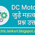 DC motor objective questions answers pdf in hindi