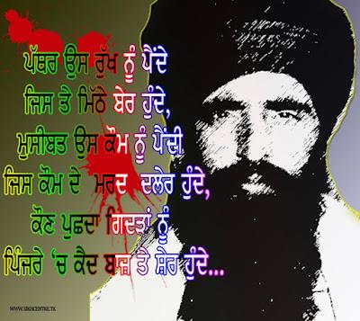 Wallpaper Quotes Hindi Punjabi Graphics And Punjabi Photos Sant Jarnail Singh