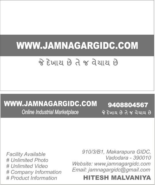 JAMNAGAR GIDC