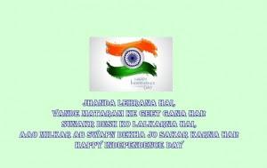 Swatantrata Diwas Text Wishes