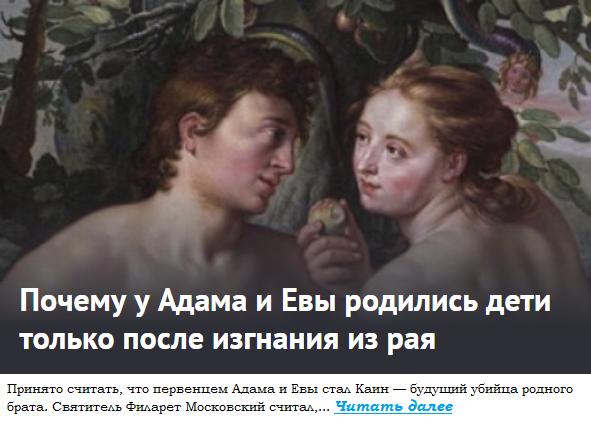 Очаков Инфо: Почему у Адама и Евы родились дети только после изгнания из рая