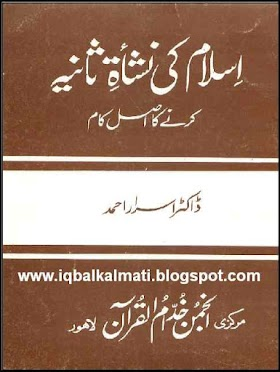 Islam Ki Nishat e Sania Kerne Ka Asal Kam PDF Book
