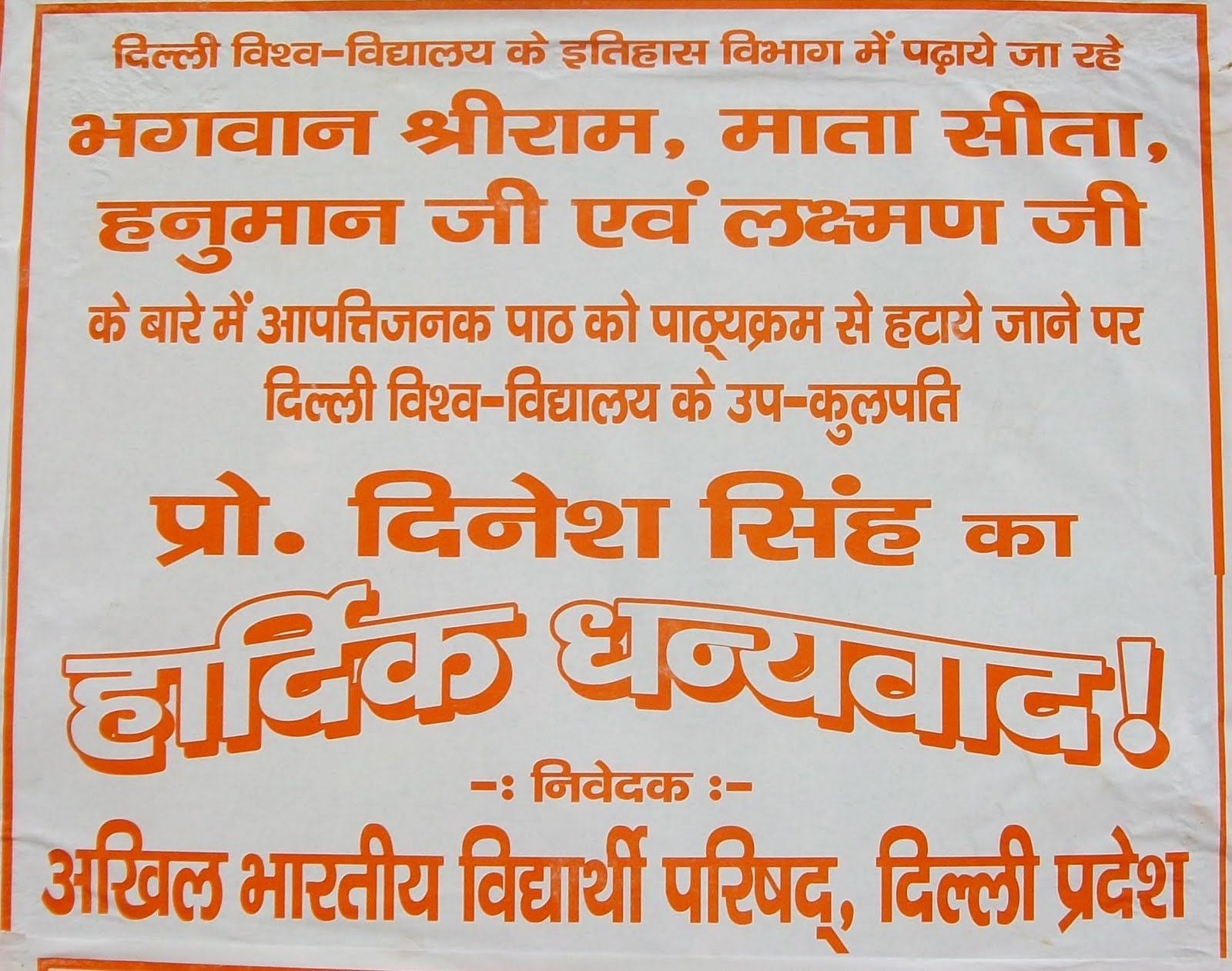 abvp the right wing students organisation in hindi congratulating the. 1600 x 1261.Slogans On Indian Festivals In Hindi Language