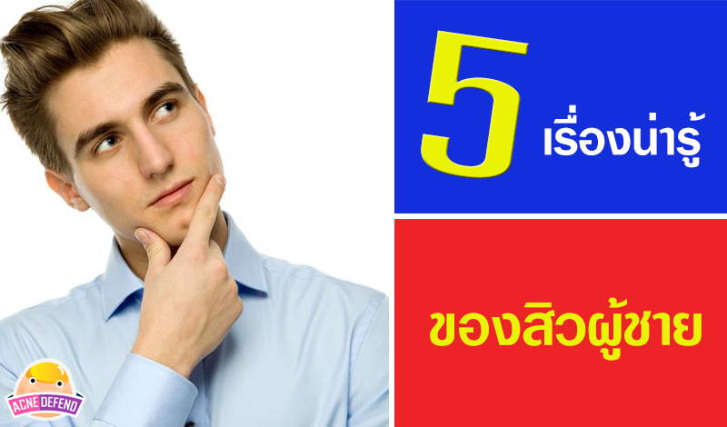 5 เรื่องน่ารู้ของสิวผู้ชาย