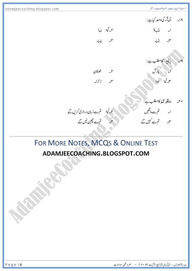 surah-al-ahzab-ayat-09-to-20-mcqs-islamiat-10th