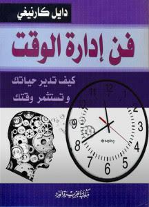 كتاب فن إدارة الوقت