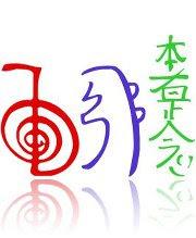 373028 324469990940808 295268459 N Eveniment &Quot;Evolutie Spirituala&Quot; : Initiere La Distanta, Reiki Usui Gradele I - Ii - Iii