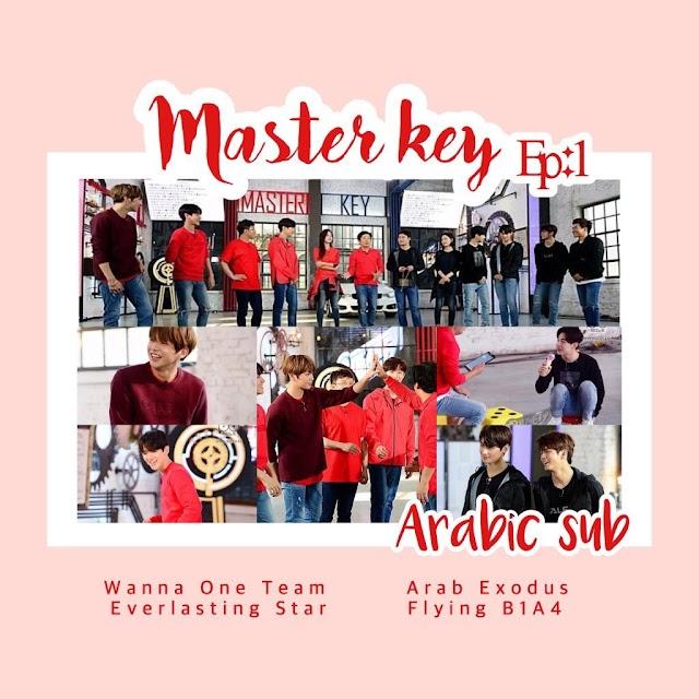 ترجمه || برنامج Master Key - المفتاح الرئيسي الحلقه الأولى مع بيكهيون