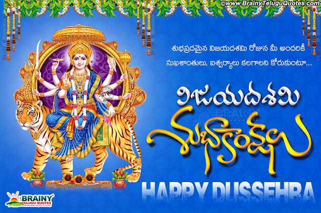 dussera greetings in telugu, happy dussera greetings wallpapers in telugu, dussera images in telugu