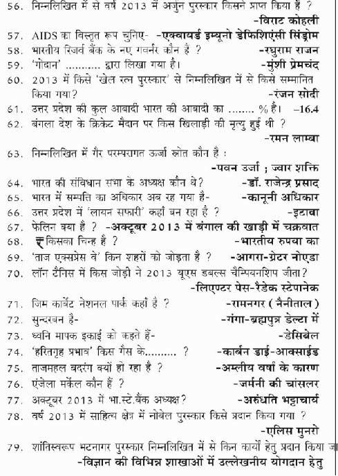 police model paper in hindi