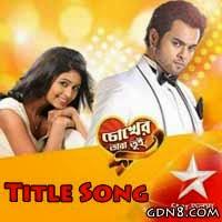 chokher tara tui serial title song   bengali lyrics