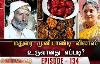 Kannadi 26-02-2020 Kalaignar Tv