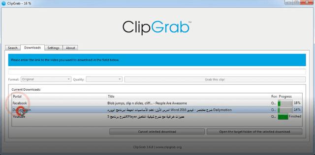 شرح برنامج clipgrab التحميل من اليوتيوب جميع مواقع الفيديو