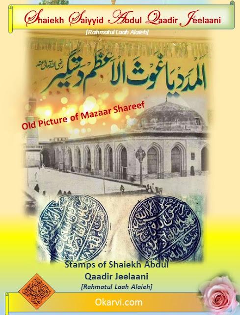 Hazrat Ghaus e A'zam Shaiekh Saiyyid Abdul Qaadir Jeelaani [Rahmatul Laah Alaieh]