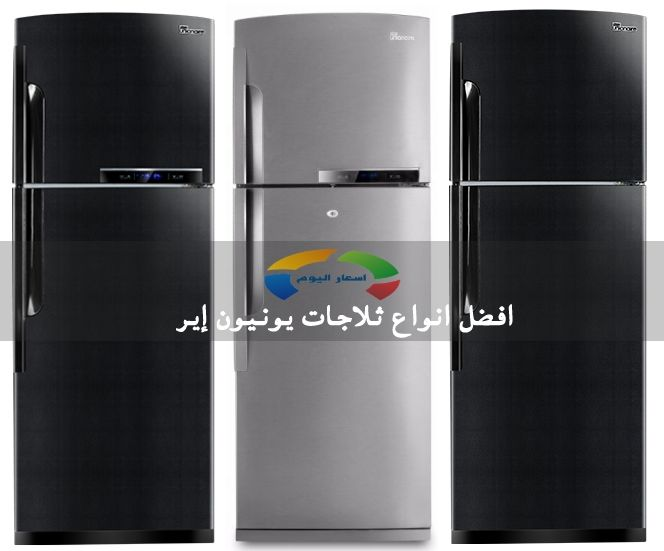 مواصفات ومميزات ثلاجات يونيون إير فى مصر 2021