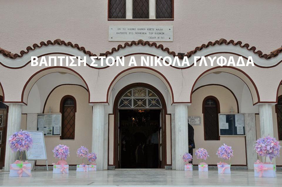 ΑΓ ΝΙΚΟΛΑΟΣ