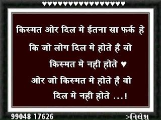 Jo kosmat me hota hai vo dil me nahin hota_hindi shayari