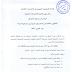 قائمة المقبولين في الاختبارات الكتابية الخاصة بمسابقة الإلتحاق بالتكوين المتخصص للمتصرفين الرئيسيين لمصالح الصحة  دورة فيفري 2017 المدرسة الوطنية للمناجمنت وإدارة الصحة