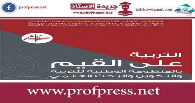 تقرير المجلس الأعلى للتربية و التكوين حول التربية على القيم بالمنظومة الوطنية للتربية و التكوين