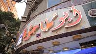 مطعم أبو طاحون مع مراد مكرم في الأكيل 14-1-2017