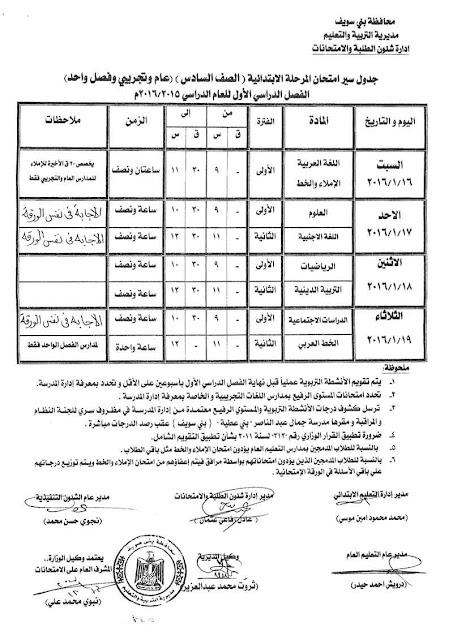 http://www.masrreport.com/2015/12/masrreport.html