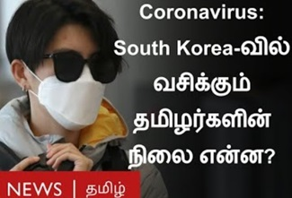 Coronavirus: South Korea-வில் தவிக்கும் தமிழர்கள் | Tamils in South Korea