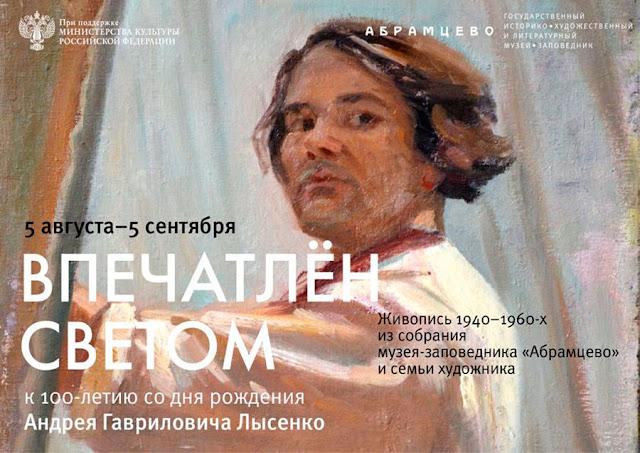 Выставка «Впечатлён светом» с 5-го числа в Абрамцеве Лысенко