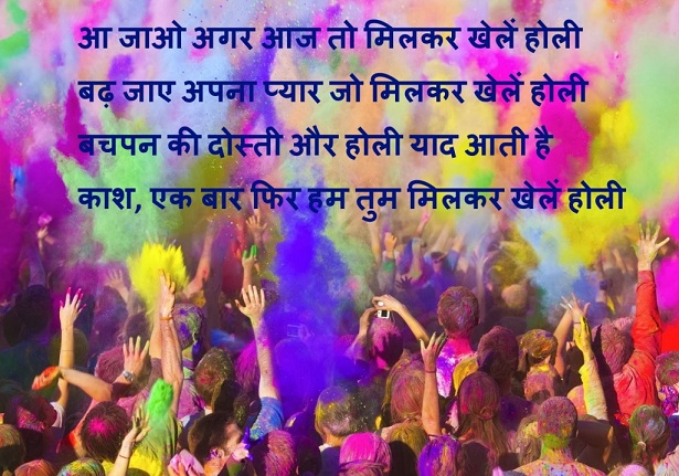 Hindi Happy Holi Full HD Images Festival Pictures Wishes Photos Download