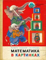 Книга с заданиями СССР советская для детей примерно 5-6 лет, выпуск примерно 1985-1987 г.  толстая Задания типа покажи, где у девочки правая рука, где левая, сколько флажков в руке