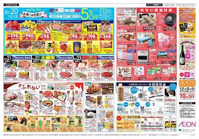 10/20〜10/23 お客さま感謝デー&秋冬アイテムコレクション