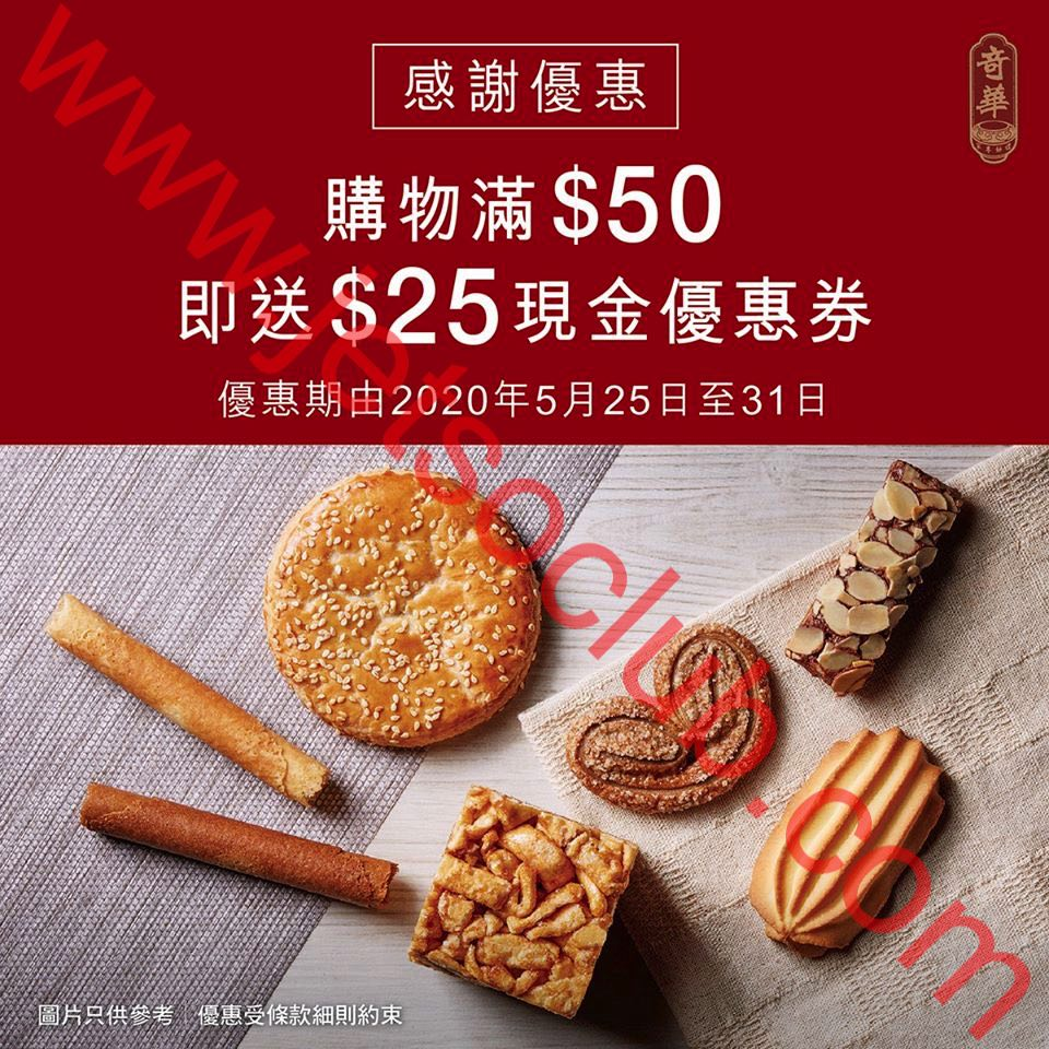 奇華餅家:購物滿$50 送$25現金優惠券(至31/5) ( Jetso Club 著數俱樂部 )