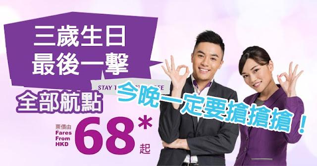全部一齊做HK$68蚊!HK Express 3週年最後一擊,今晚12時(即10月27日零晨)爆搶!