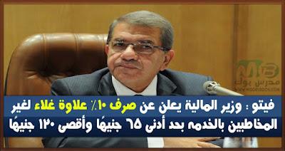 وزير المالية يعلن عن صرف 10% علاوة غلاء لغير المخاطبين بالخدمه بحد أدنى 65 جنيهًا وأقصى 120 جنيهًا