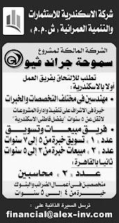 وظائف خالية بشركة الإسكندرية للاستثمارات والتنمية العمرانية 2018