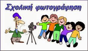 Αποτέλεσμα εικόνας για ετησια σχολικη φωτογραφιση