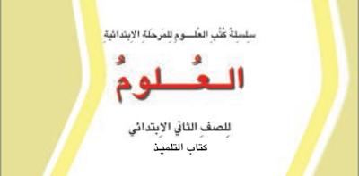 كتاب العلوم للصف الثاني الأبتدائي المنهج الجديد
