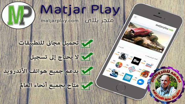 متجر بلاي افضل متجر عربي لتحميل تطبيقات والعاب الاندرويد بدون تسجيل