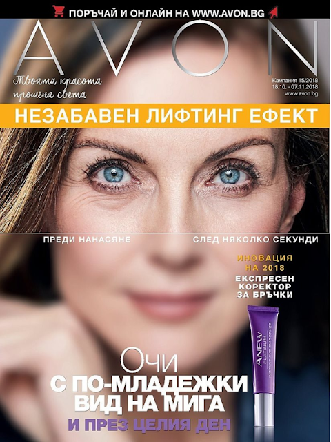 Avon каталог-брошура № 15 от 18.10