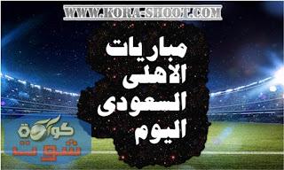 مشاهدة مباراة الأهلي السعودى اليوم بث مباشر alahli-sudia-live