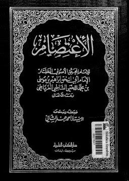 تحميل كتاب أصول الفقه للشيخ محمد أبو زهرة