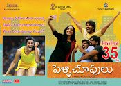 Pelli Choopulu 5th week Posters-thumbnail-4