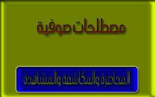 مصطلحات صوفية : المحاضرة والمكاشفة والمشاهدة