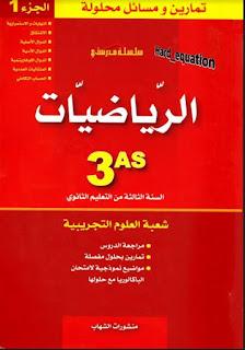تمارين مسائل محلولة الرياضيات السنة %D8%A7%D9%84%D8%AA%D