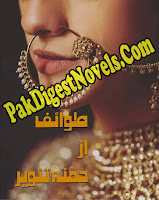 Tawaif Novel Complete By Hamna Tanveer Pdf Free Download