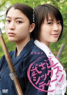 Bushido Sixteen (2010) – สาวใสหัวใจไม่เคยแพ้ [บรรยายไทย]