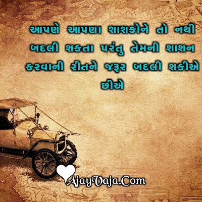 Top Gujarati suvichar collection