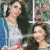 Shuaa Digest June 2018 Free Download and Read Online